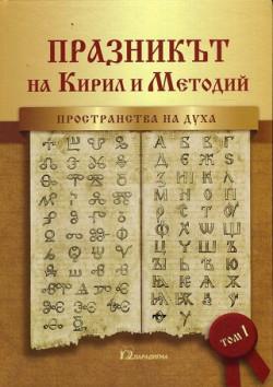 Празникът на Кирил и Методий. Пространства на духа, том 1