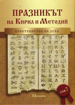 Празникът на Кирил и Методий. Пространства на духа, том 2