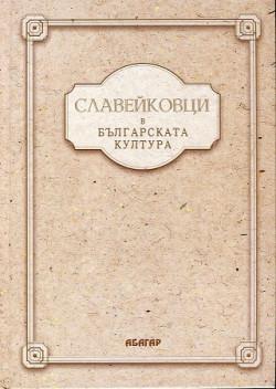 Славейковци в българската култура