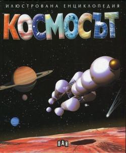 Космосът. Илюстрована енциклопедия