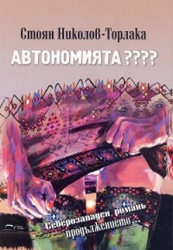 Автономията ????