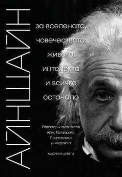 Айнщайн. За вселената, човечеството, живота, интелекта и всичко останало