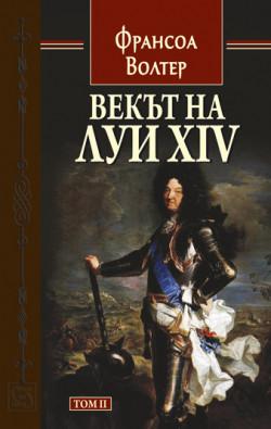Векът на Луи XIV. Том 2