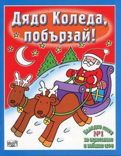 Дядо Коледа, побързай! №1