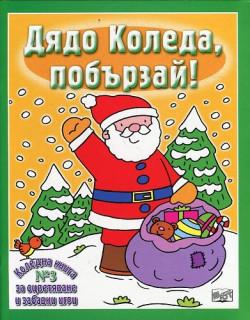 Дядо Коледа, побързай! №3