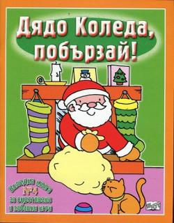 Дядо Коледа, побързай! №4