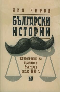 Български истории