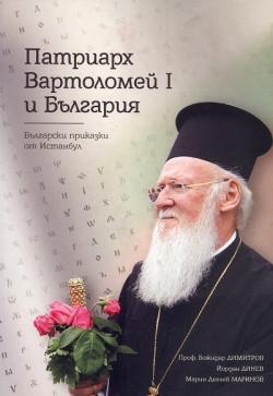 Патриарх Вартоломей I и България