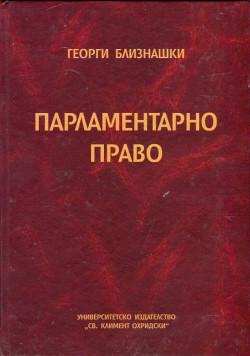 Парламентарно право