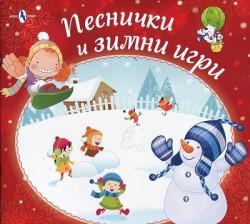 Песнички и зимни игри
