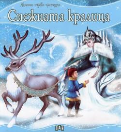 Моята първа приказка/ Снежната кралица