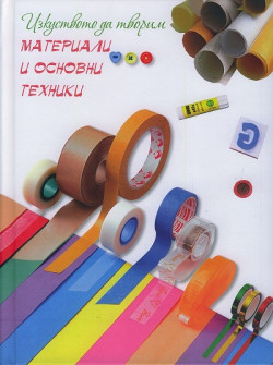 Изкуството да творим: Материали и основни техники