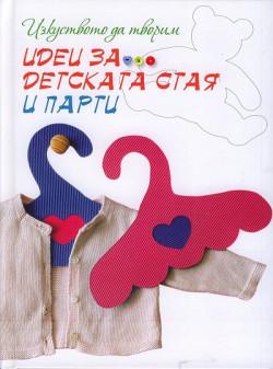 Изкуството да творим: Идеи за детската стая и парти