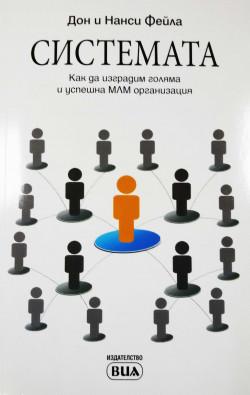 Системата. Как да изградим голяма и успешна МЛМ организация