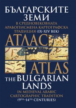 Атлас – Българските земи в средновековната арабописмена картографска традиция (IX – XIV век)