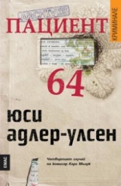 Пациент 64