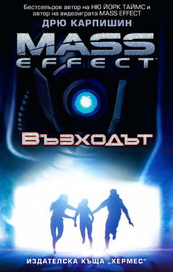 "Промо пакет ""Mass Effect"""