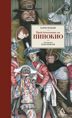 Приключенията на Пинокио/ Луксозно издание