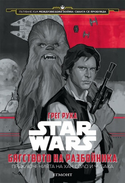 Star Wars: Бягството на разбойника. Приключенията на Хан Соло и Чубака