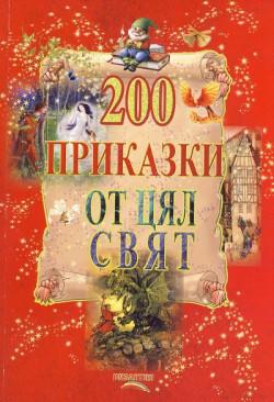 200 приказки от цял свят
