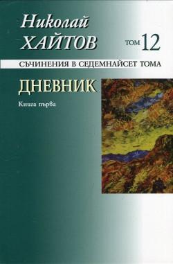 Съчинения в 17 тома: Дневник т.12/ кн.1