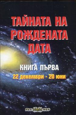Тайната на рождената дата, книга 1