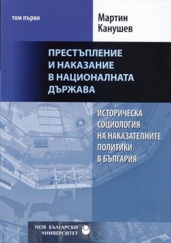 Историческа социология на наказателните политики в България: Престъпление и наказание в националната държава, том 1