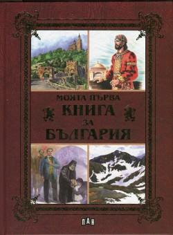 Моята първа книга за България