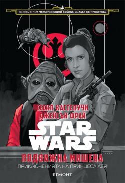 Star Wars: Подвижна мишена. Приключенията на принцеса Лея