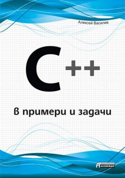 С++ в примери и задачи
