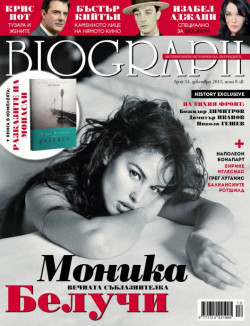 списание Biograph, брой №51