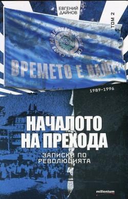 Началото на прехода. Записки по революцията 1989 – 1996, том 2