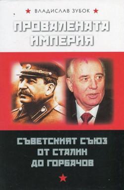Провалената империя. Съветският съюз от Сталин до Горбачов