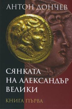 Сянката на Александър Велики, книга 1