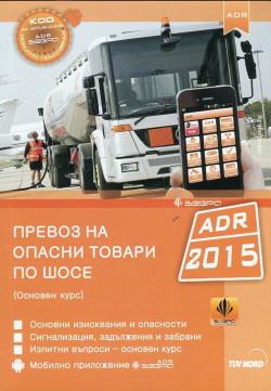 Превоз на опасни товари по шосе ADR 2015