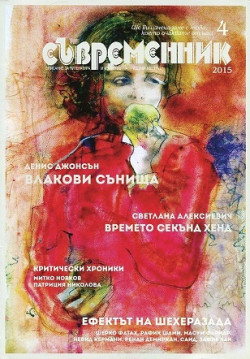 сп. Съвременник, бр. 4/ 2015
