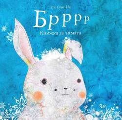 Брррр – Книжка за зимата
