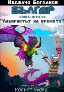 Българ: Лабиринтът на времето