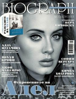 списание Biograph, брой №52