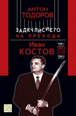 Иван Костов том 2, част 2 (1997-2001)