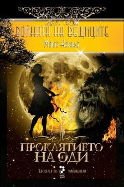 Войната на вещиците, книга 3: Проклятието на Оди