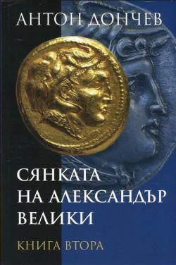 Сянката на Александър Велики, книга 2