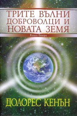 Трите вълни доброволци и Новата Земя, книга 2
