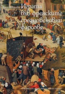 Играта във френските средновековни фарсове