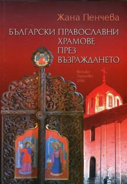 Български православни храмове през Възраждането