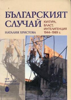 Българският случай
