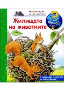 Енциклопедия за най-малките: Жилищата на животните – Защо? Какво? Как?