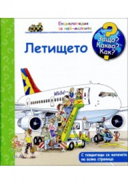 Енциклопедия за най-малките: Летището – Защо? Какво? Как?