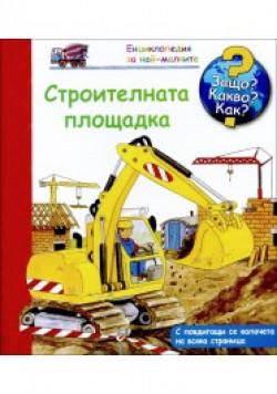 Енциклопедия за най-малките: Строителната площадка – Защо? Какво? Как?