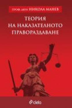 Теория на наказателното правораздаване